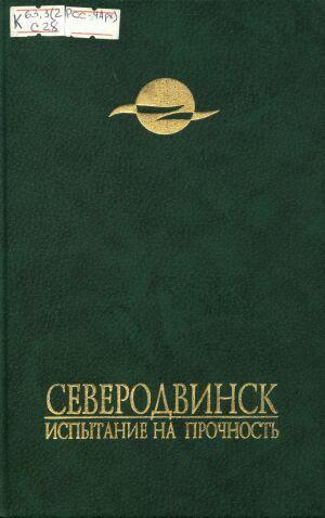 Северодвинск. Испытание на прочность