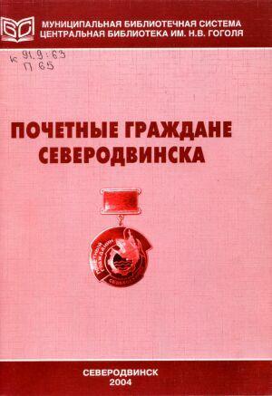 Почетные граждане Северодвинска
