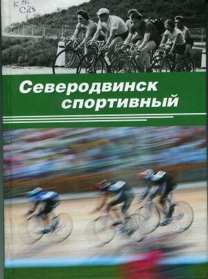 Северодинск спортивный