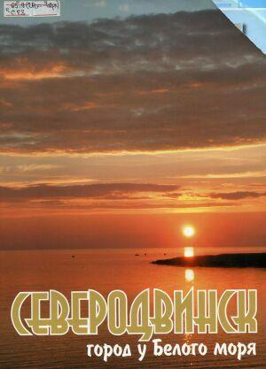 Северодвинск. Город у Белого моря: фотоальбом