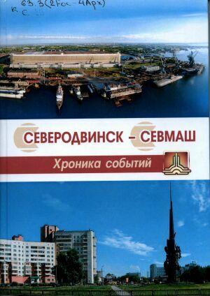 Северодвинск-Севмаш. Хроника