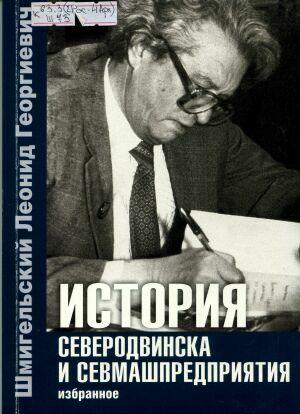 История Северодвинска и Севмашпредприятия