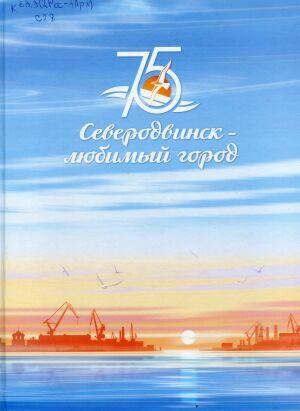 Северодвинск-любимый город