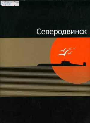 Северодвинск: фотоальбом