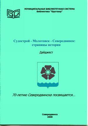 Судостро-Молотовск Северодвинск