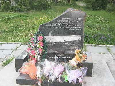 Памятник жертвам АПЛ